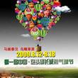 首届中国包头气球节