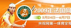 2009年法国网球公开赛