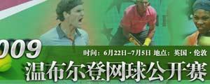 2009温布尔登网球公开赛