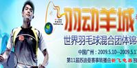 2009第11届苏迪曼杯羽毛球锦标赛