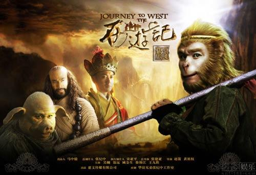 张纪中版《西游记》海报