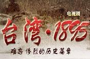 电视剧《台湾·1895》