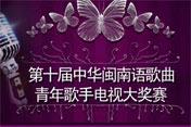 第十届中华闽南语青歌赛