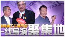 <center>电视剧导演工会--一线大牌聚集地</center>