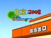 北京2008