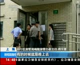 7月16日 14点新闻 上海闵行 群租专项整治 房屋改装面目全非 安全隐患大