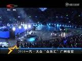 """2014一汽-大众""""众乐汇""""广州收官"""