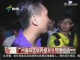 广州海珠区居民楼 发生警匪枪战