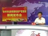 徐州房产登记交易大厅办证提速的主要事项
