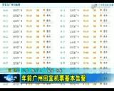 年前广州回宜机票基本售违专罄