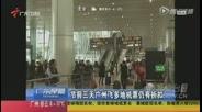 节前三天广州飞多地机票仍有折扣