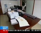 2月28日 16点新闻 浙江台州 村民家中伪造发票 警方捣毁窝点