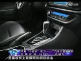 厦门卫视《汽车版》广汽丰田雷凌