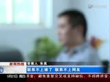 """网络投注""""时时彩""""(上)"""