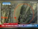 谷歌火星地图发现古埃及人脸岩石 戴皇室王冠