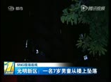 光明新区:一名7岁男童从楼上坠落