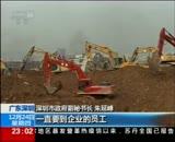 12月25日 24小时 深圳光明新区突发滑坡致多楼被埋