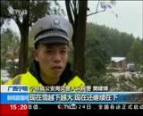 1月25日 15点新闻 广东 气温跌破历史极值后   迎来温暖阳光