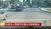 谷歌无人驾驶汽车撞公交视频曝光