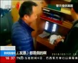 4月7日 16点新闻 贵州贵阳 警方捣毁假发票窝点   涉案达数亿元