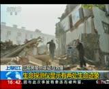 4月11日 16点新闻 上海 上海松江区房屋倒塌