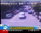 4月11日 东方时空 上海松江 一栋三层房屋倒塌   搜救正在进行