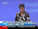 欧盟指控谷歌滥用安卓主导地位