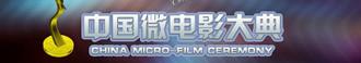2015中国微电影大典