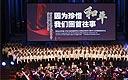 纪念中国人民抗战胜利70周年音乐会