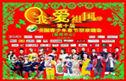 我爱祖国春节联欢晚会