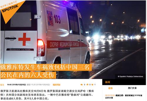 俄罗斯中巴翻车致6人受伤含3名中国公民 或因降雪所致|高速中巴翻车