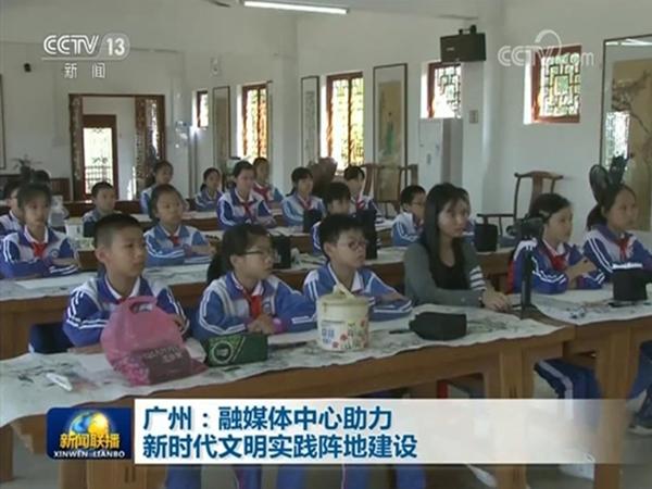 广州:融媒体中心助