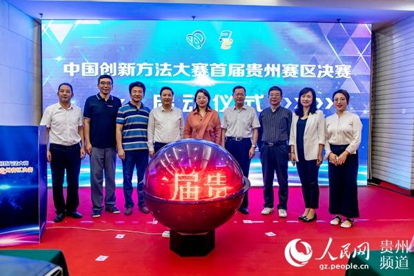 中国创新方法大赛首届贵州赛区决赛在贵阳举行【3】