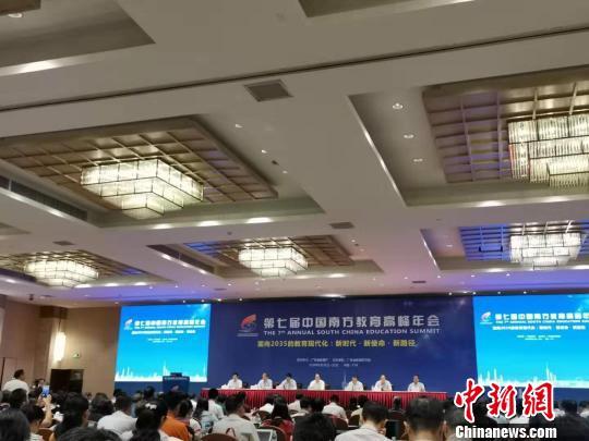 教育专家学者齐聚广州热议2035教育现代化