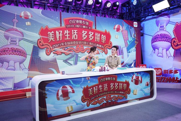 2021年全国消费促进月暨上海五五购物节在沪启动插图(5)