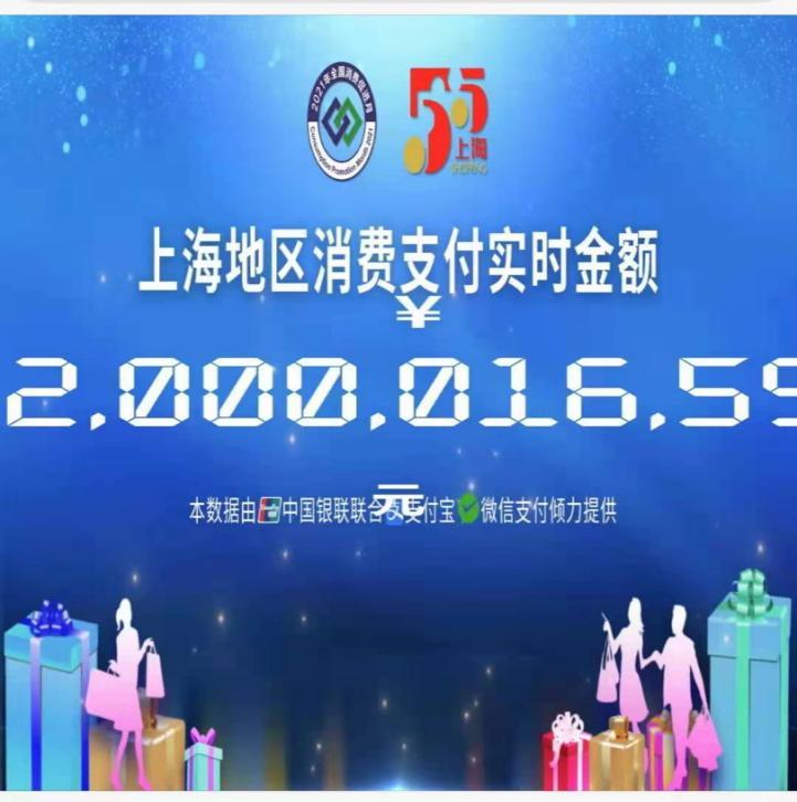 2021年全国消费促进月暨上海五五购物节在沪启动插图(6)