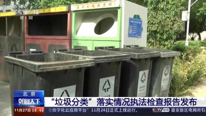 """[朝闻天下]北京 """"垃圾分类""""落实情况执法检查报告发布央视网2020年11月27日09:33"""