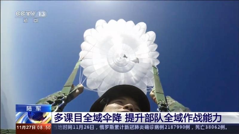 [朝闻天下]陆军 多课目全域伞降 提升部队全域作战能力央视网2020年11月27日09:35