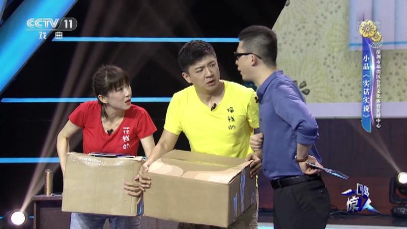 [一鸣惊人]小品《实话实说》 表演:深圳市福田区公共文化体育发展中心