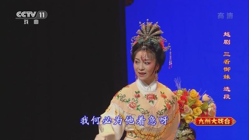 越剧欣赏 九州大戏台 20201214