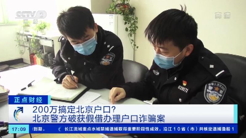 [正点财经]200万搞定北京户口?北京警方破获假借办理户口诈骗案