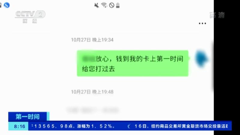 [第一时间]北京:警方破获假借办理户口诈骗案