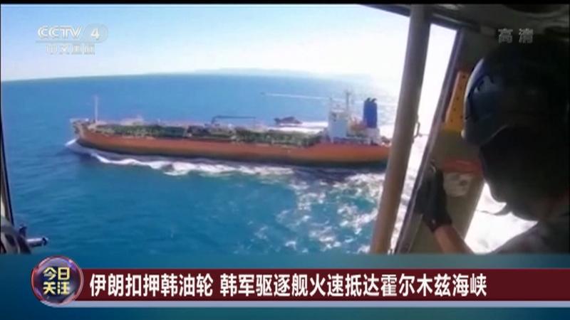 《今日关注》 20210106 伊朗扣押韩油轮 美航母波斯湾待命 特朗普会否对伊动武?