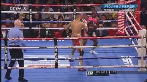 [拳击]WBO次中量级拳王:克劳福德VS贝纳维德兹