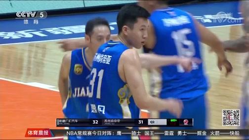 [CBA]亚当斯末节发威 新疆主场获胜(晨报)