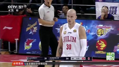 [CBA]状元首秀亮眼 吉林男篮轻取天津(晨报)
