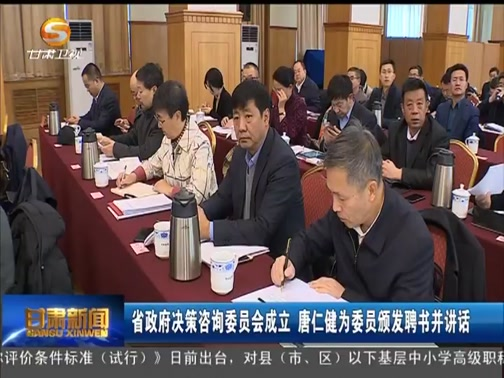 甘肃省政府决策咨询委员会成立 唐仁健为委员颁发聘书并讲话