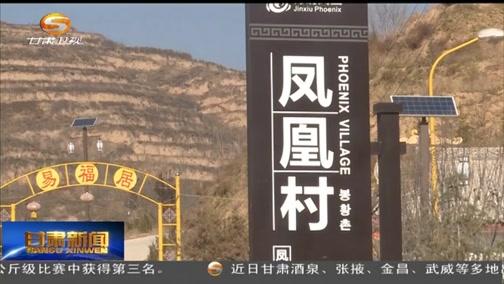"""凤凰村:""""三变""""改革 探索旅游扶贫新途径"""