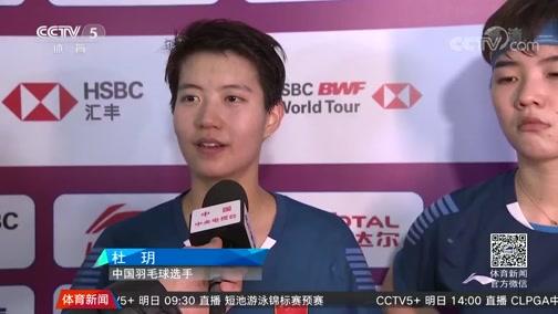 [羽毛球]杜玥/李茵晖顺利晋级年终总决赛女双四强(新闻)