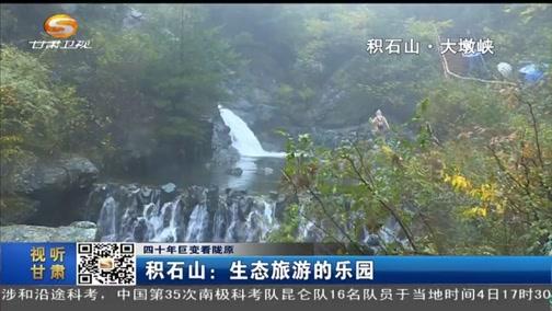 四十年巨变看陇原 积石山:生态旅游的乐园
